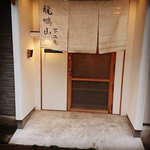 不二庵 入口 中島タタミ店