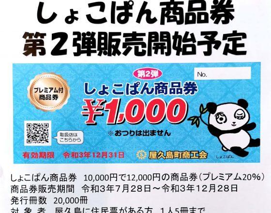 【朗報】しょこぱん商品券 当店で使えます!(R3 7/28~12/28)
