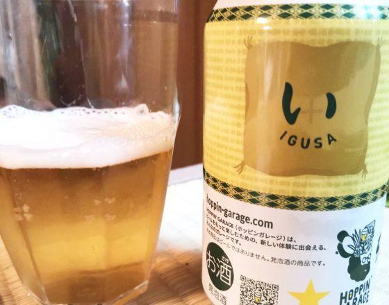 【プレゼント企画】  い草のビール byサッポロが抽選で3名に当たる